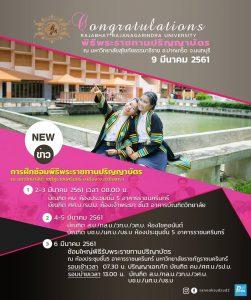 พิธีเข้ารับพระราชทานปริญาบัตร บัณฑิตมหาวิทยาลัยราชภัฏราชนครินทร์ ประจำปีการศึกษา 2558-2559