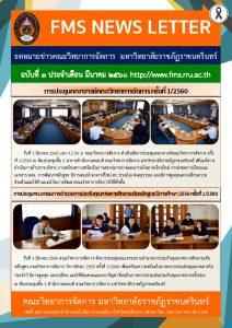 จดหมายข่าวคณะวิทยาการจัดการ ฉบับที่ 3/2560