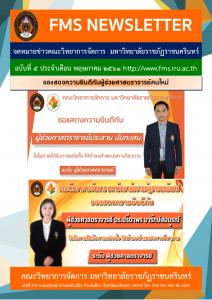 จดหมายข่าว FMS Newsletter 5/2561