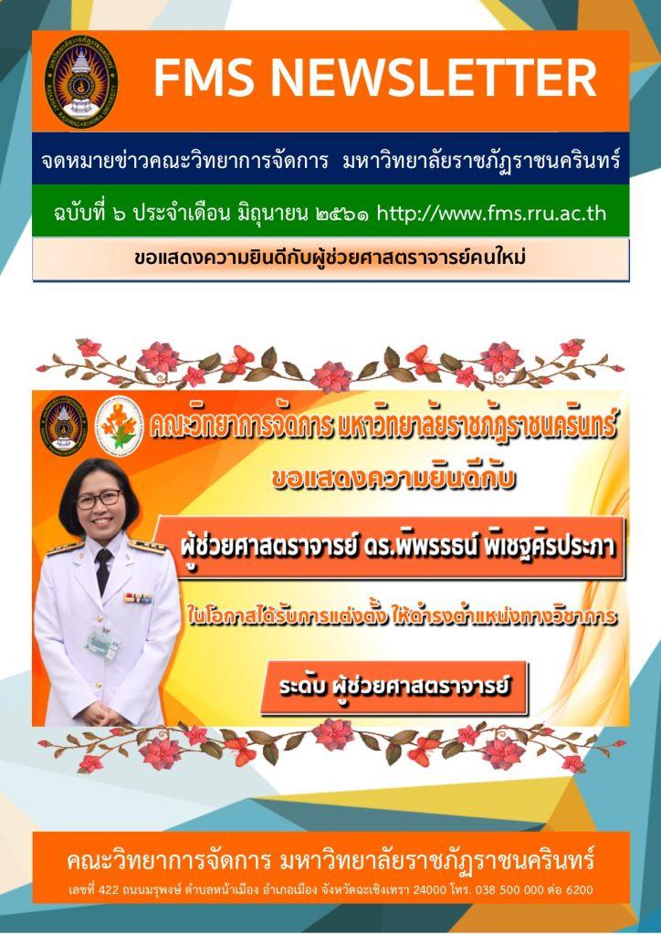 จดหมายข่าว FMS Newsletter 6/2561