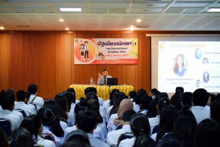 กิจกรรมปฐมนิเทศนักศึกษา ประจำปีการศึกษา 2561