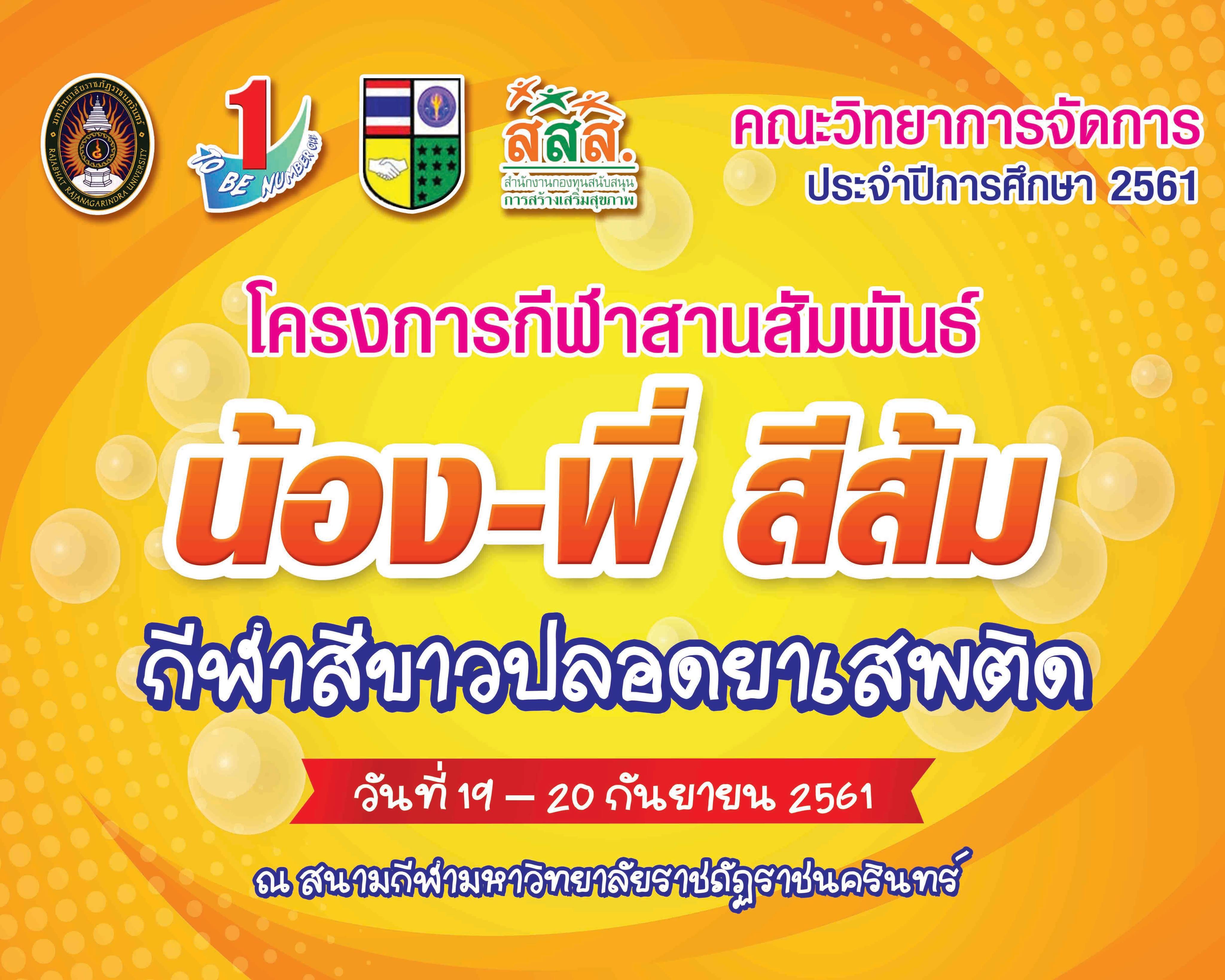กีฬาสานสัมพันธ์น้อง-พี่สีส้ม ประจำปีการศึกษา 2561