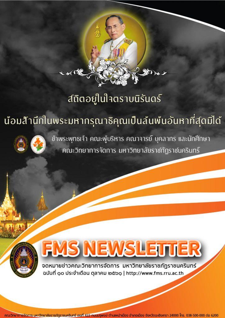 จดหมายข่าว FMS Newsletter 10/2561