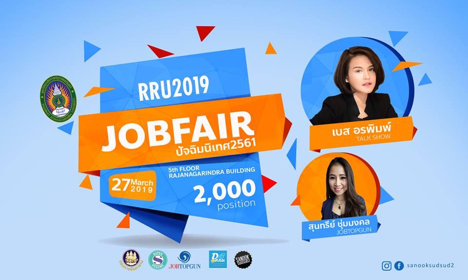 JOBFAIR 2019 ปัจฉิมนิเทศ ประจำปี2561