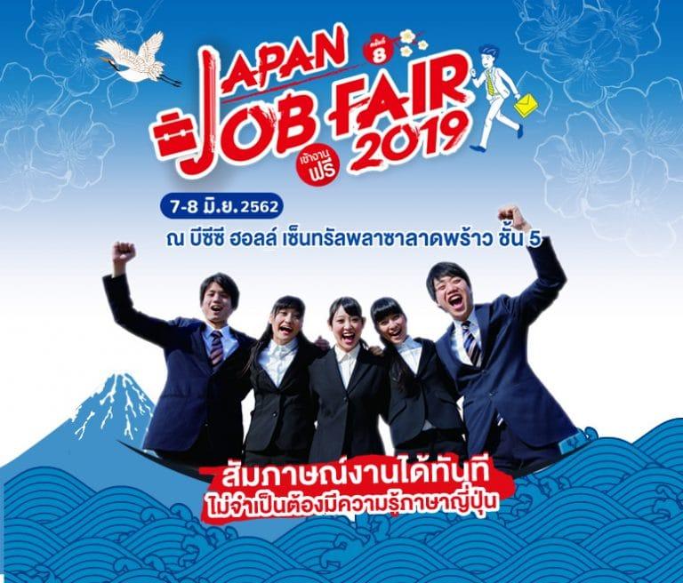 JAPAN JOB FAIR 2019 มหกรรมจัดหางานของบริษัทญี่ปุ่นในประเทศไทย ครั้งที่ 8