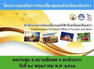 การประชุมเชิงปฏิบัติการเพื่อจัดทำแนวทางการท่องเที่ยวชุมชน ที่ว่าการอำเภอสนามชัยเขต