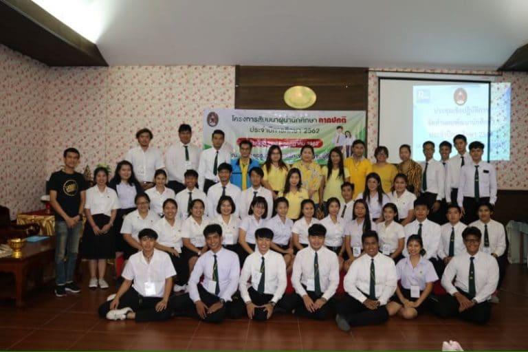 โครงการทำแผนพัฒนานักศึกษาและสัมมนาผู้นำนักศึกษาภาคปกติ ประจำปีการศึกษา 2562