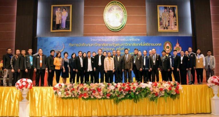 โครงการประชุมเชิงปฏิบัติการการพัฒนาเครือข่ายกิจการนักศึกษามหาวิทยาลัยราชภัฏ และมหาวิทยาลัยเทคโนโลยีราชมงคล ครั้งที่ 11
