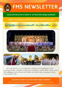 จดหมายข่าว FMS Newsletter 2/2563