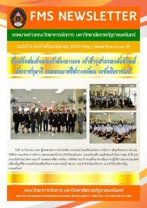 จดหมายข่าว FMS Newsletter 9/2563
