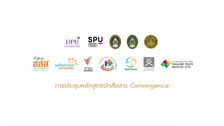 Read more about the article ประมวลภาพบรรยากาศการประชุมหลักสูตรนักสื่อสาร Convergence ครั้งที่ 1/2563