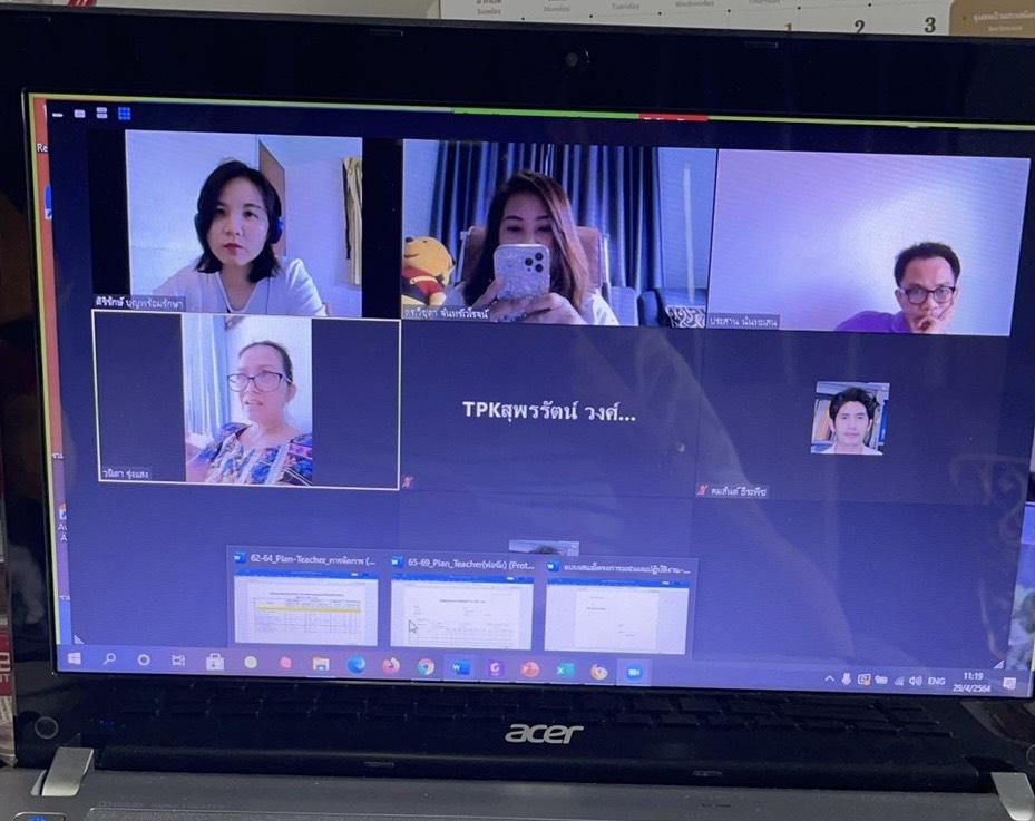 การประชุมสาขาวิชาการจัดการ วันที่ 29 เมษายน 2564