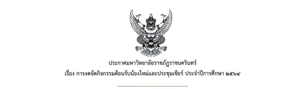 ประกาศมหาวิทยาลัยราชภัฏราชนครินทร์ เรื่อง การงดจัดกิจกรรมต้อนรับน้องใหม่และประชุมเชียร์ ประจำปีการศึกษา 2564