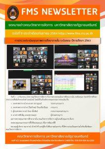จดหมายข่าว FMS Newsletter 9/2564